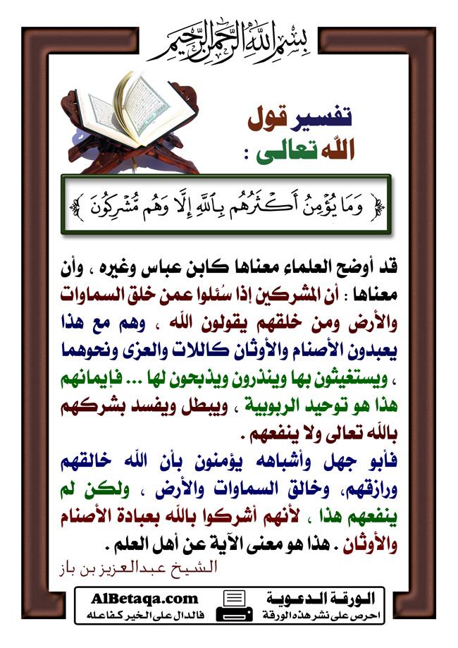 tafseer0064