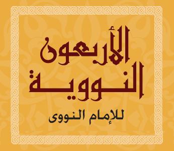 nawawi8alsh3er