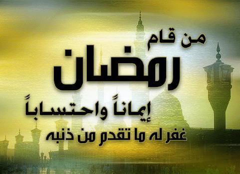 Kajian 'Keutamaan Amal Di Bulan Ramadhan'