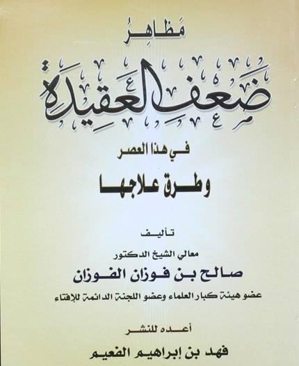 Silsilah Syarah Kitab Tauhid. Bagian 10