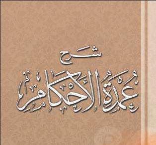 Syarah Umdatul Ahkam Syaikh Abdul Muhsin