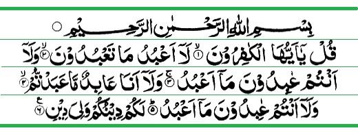 Surat Al Kafirun Al Mubarok