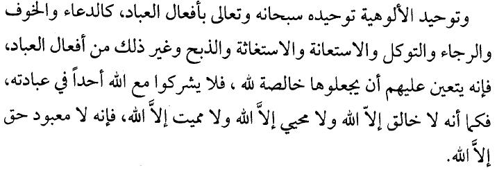 Makna Tauhid Uluhiyah