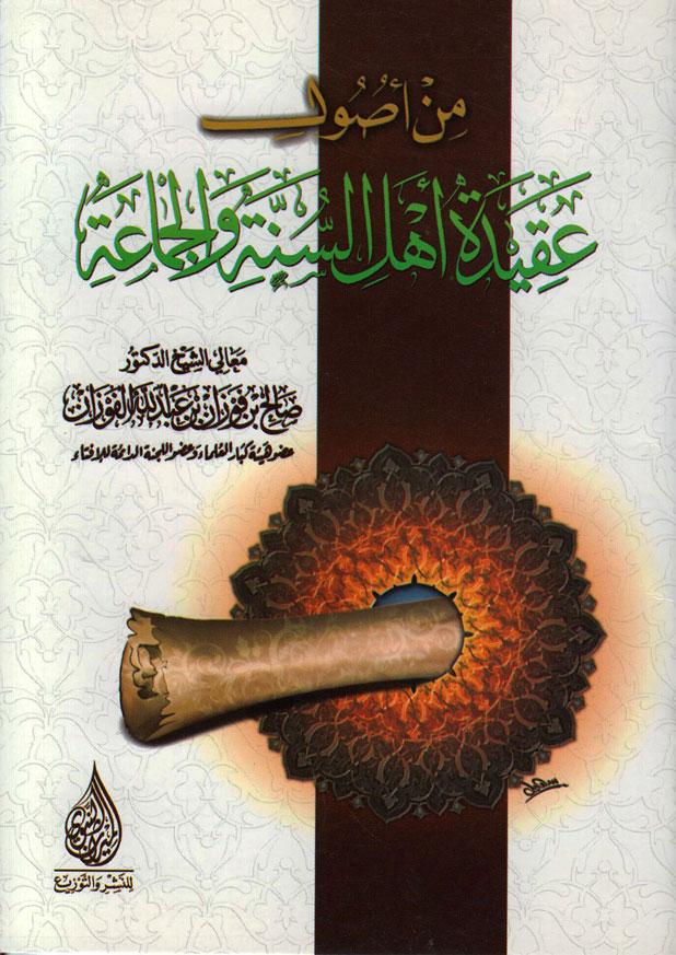 Usul-ahl-assunah_zps764f7f6a (1)